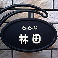 カッティングシート用途例:表札やポストに