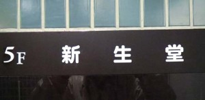 新生堂シール写真HP