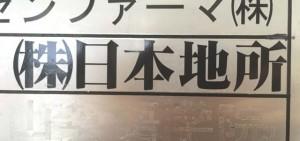 株式会社日本地所2