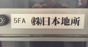 株式会社日本地所1